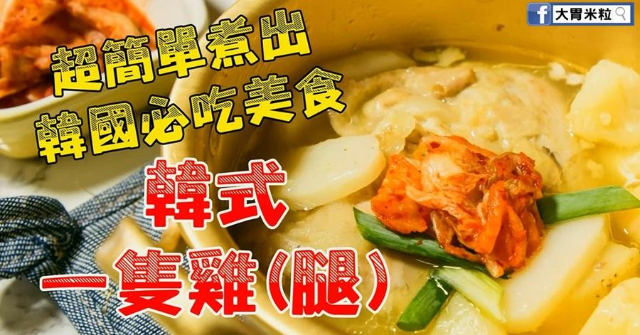 壓力鍋料理,大胃米粒食譜,韓式一隻雞 食譜,韓國米其林美食,韓國必吃美食,韓國 陳玉華一隻雞 @大胃米粒 DAVID & MILLY