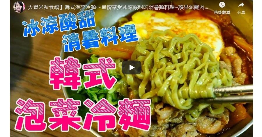 韓式料理,韓式泡菜冷麵 食譜,韓式冷麵食譜,大胃米粒食譜影片,消暑麵料理,烤肉醃醬,蘋果泥醃肉,烤肉醃醬作法