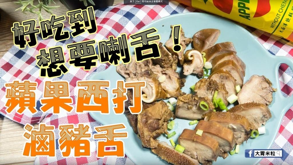 蘋果西打滷豬舌2.jpg