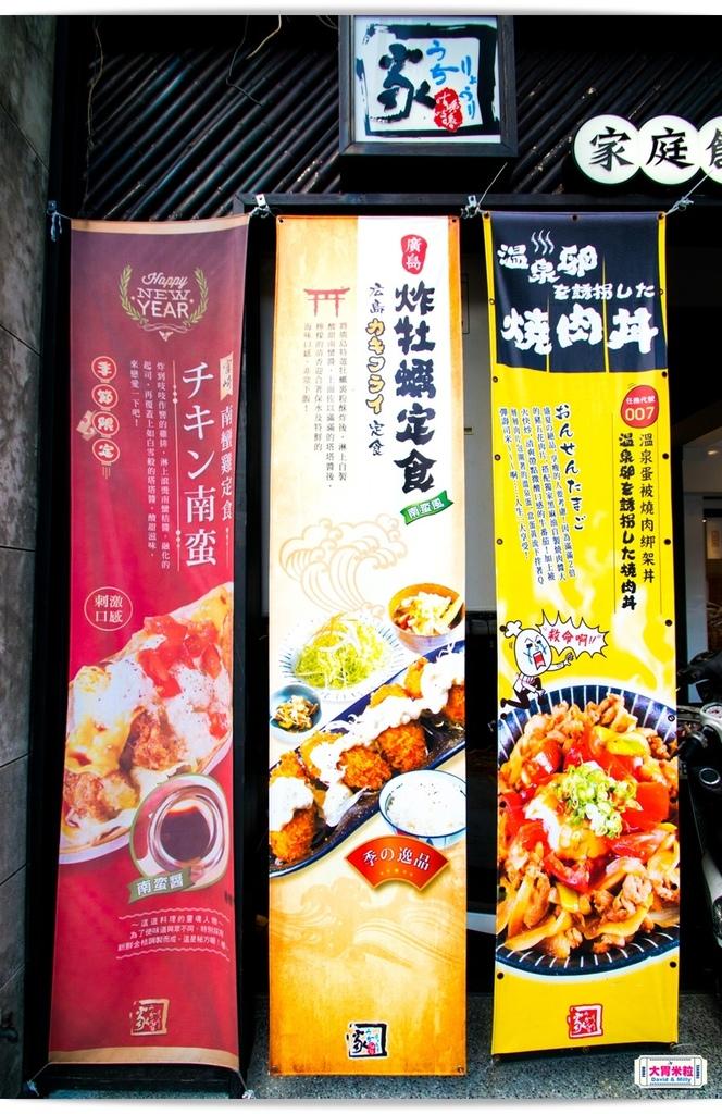 JAPAN HOME COOK 002.jpg