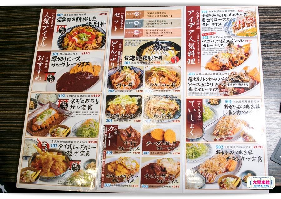 JAPAN HOME COOK 017.jpg