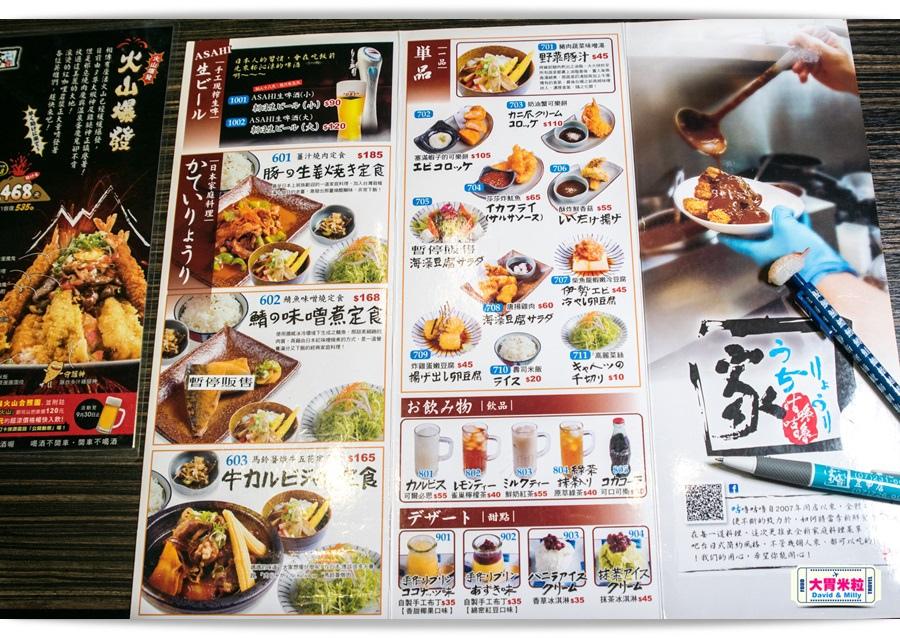 JAPAN HOME COOK 018.jpg