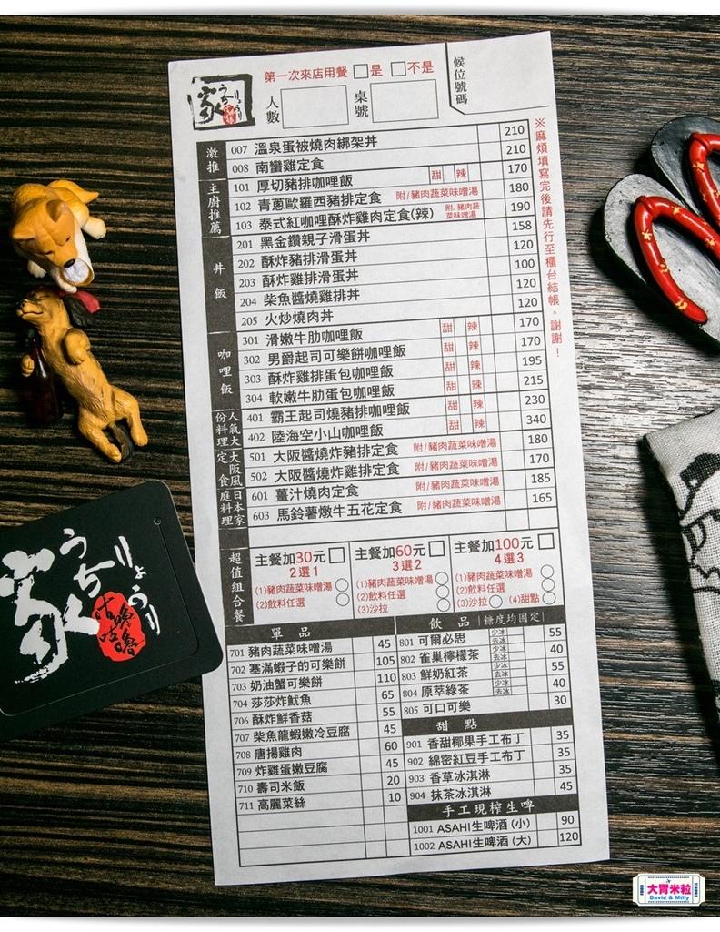 JAPAN HOME COOK 021.jpg