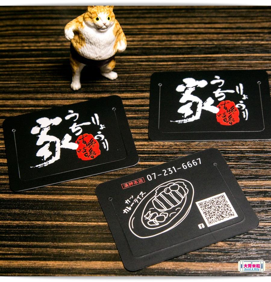 JAPAN HOME COOK 063.jpg