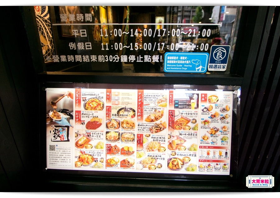 JAPAN HOME COOK 064.jpg