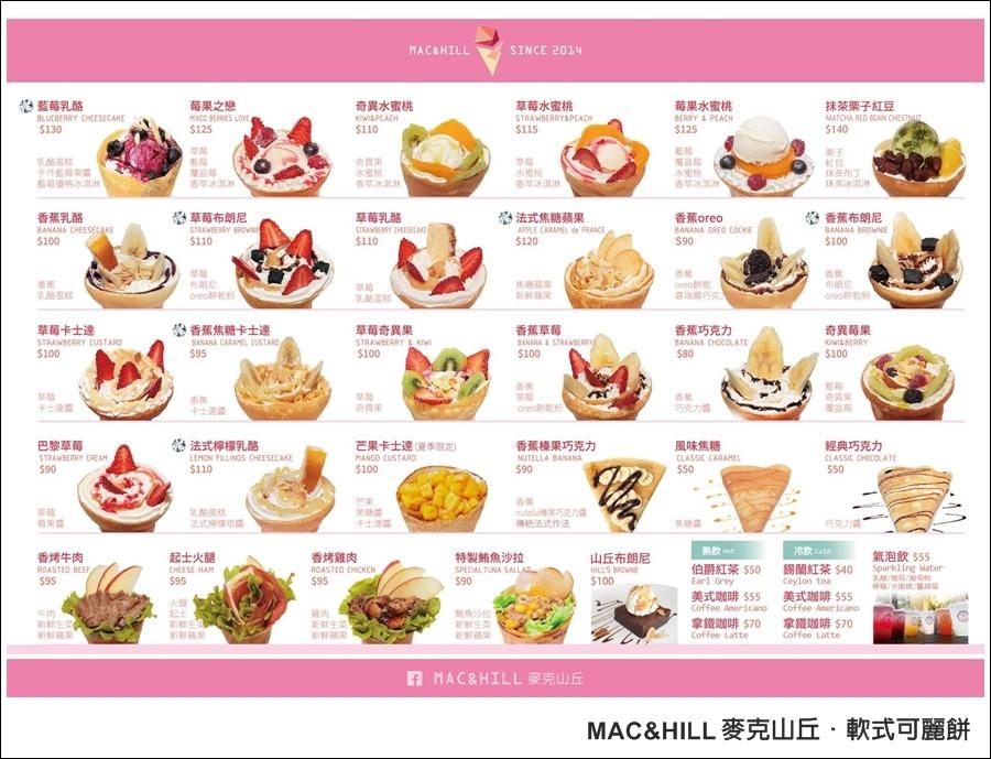 高雄可麗餅推薦@Mac&Hill 麥克山丘軟式可麗餅 @大胃米粒 035.jpg
