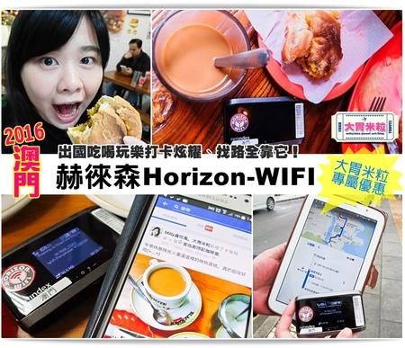 MACAU WIFI 推薦-Horizon赫徠森澳門機-millychun0036.jpg
