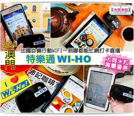 MACAU WIFI 推薦-特樂通WIHO澳門-millychun0022.jpg