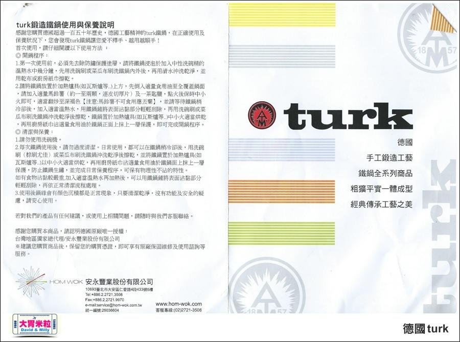 德國turk鍛造鐵鍋開鍋-法式烘餅食譜@大胃米粒_053.jpg