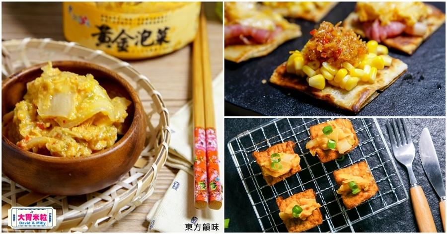 宅配黃金泡菜XO醬推薦 @東方韻味黃金泡菜+XO醬@大胃米粒 0031.jpg