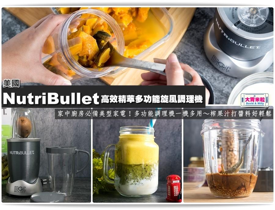食物調理機推薦@美國NutriBullet高效精萃多功能旋風調理機@大胃米粒_059.jpg