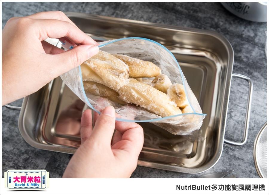食物調理機推薦@美國NutriBullet高效精萃多功能旋風調理機@大胃米粒_020.jpg