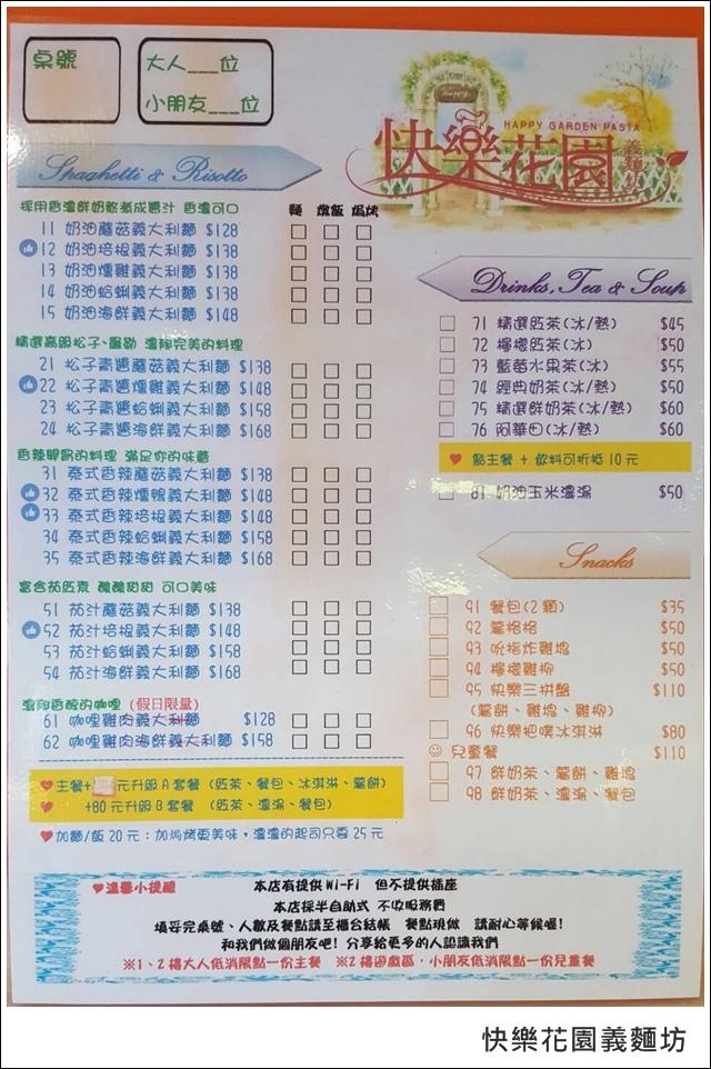 快樂花園義麵坊菜單價位.jpg