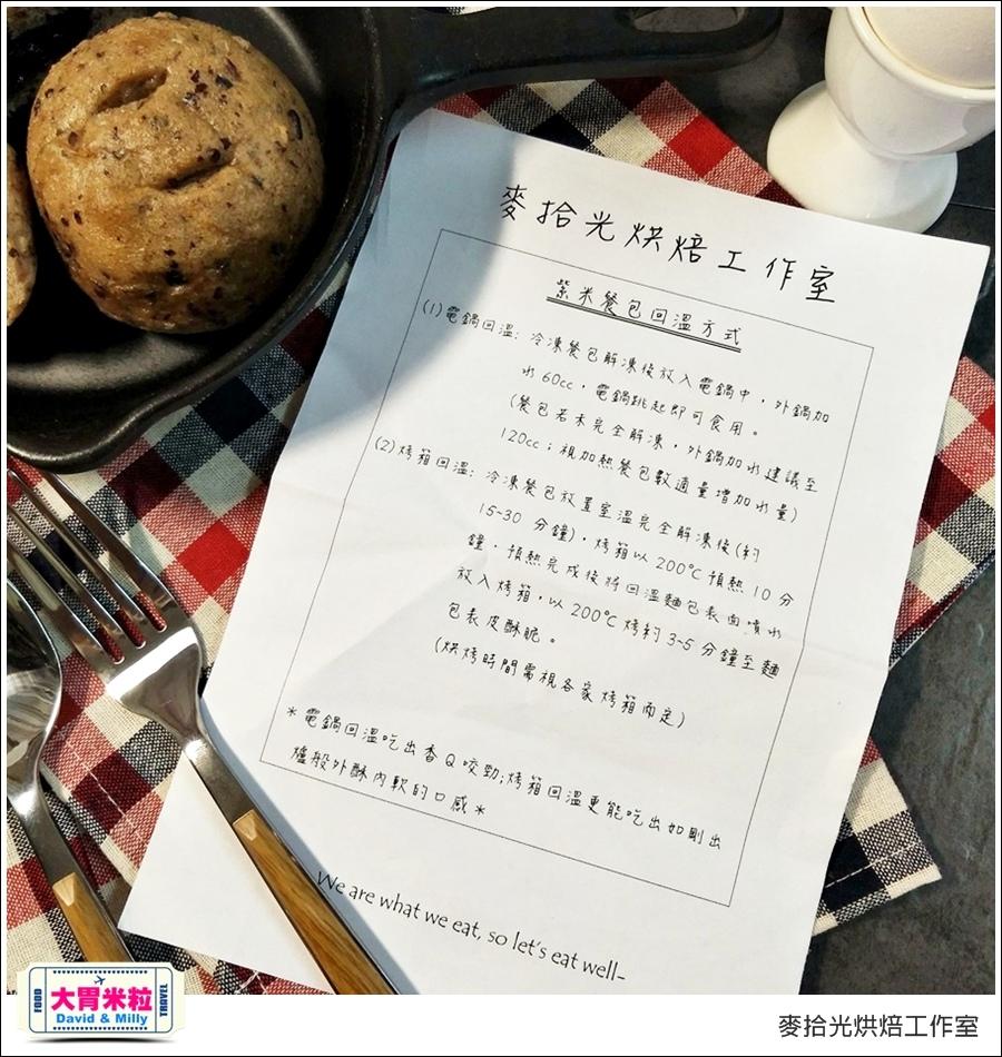宅配蛋糕推薦@宜蘭麥拾光烘焙工作室@大胃米粒_016.jpg