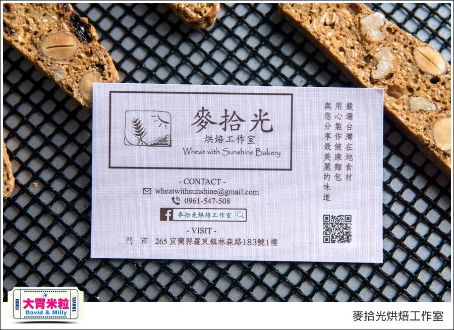 宅配蛋糕推薦@宜蘭麥拾光烘焙工作室@大胃米粒_036.jpg