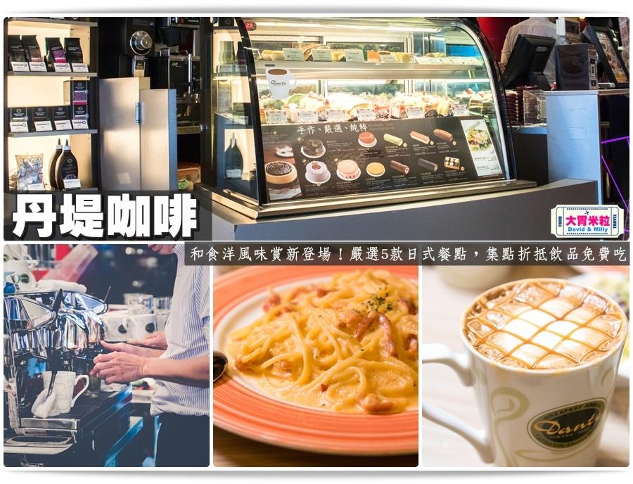 台北咖啡簡餐推薦@丹堤咖啡新品2017@大胃米粒_040.jpg