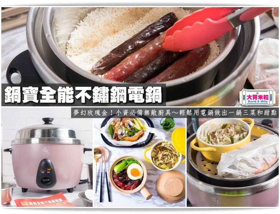 不鏽鋼電鍋推薦@鍋寶不鏽鋼電鍋 粉紅色 @大胃米粒_065.jpg