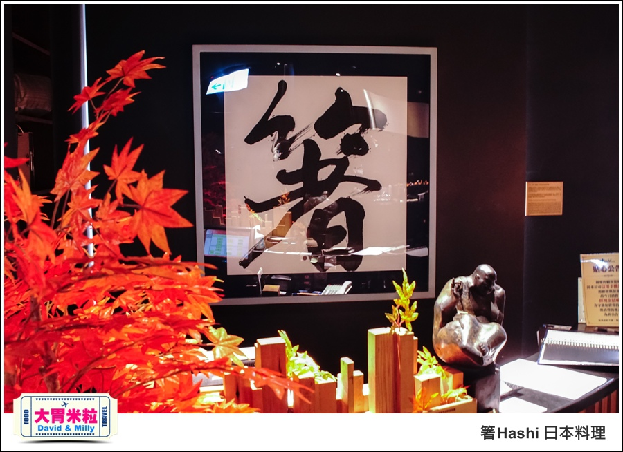 高雄日式料理推薦@帕莎蒂娜箸Hashi日式料理 @大胃米粒_009.jpg