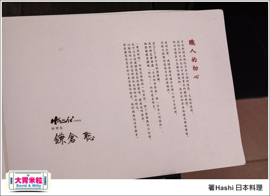 高雄日式料理推薦@帕莎蒂娜箸Hashi日式料理 @大胃米粒_017.jpg