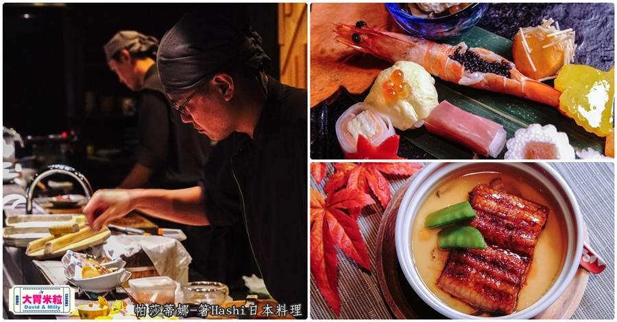 高雄日式料理推薦@帕莎蒂娜箸Hashi日式料理 @大胃米粒_062.jpg