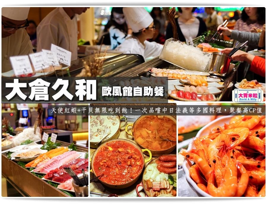 台北自助餐推薦@2017大倉久和歐風館自助餐廳@大胃米粒_086.jpg