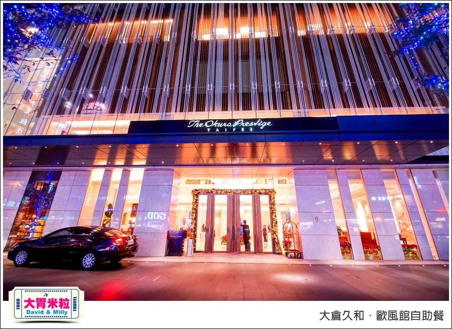 台北自助餐推薦@2017大倉久和歐風館自助餐廳@大胃米粒_002.jpg