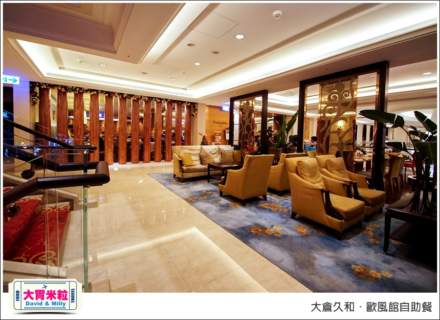 台北自助餐推薦@2017大倉久和歐風館自助餐廳@大胃米粒_005.jpg