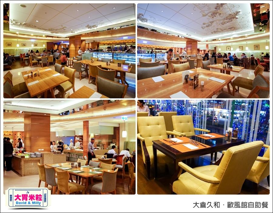 台北自助餐推薦@2017大倉久和歐風館自助餐廳@大胃米粒_009.jpg