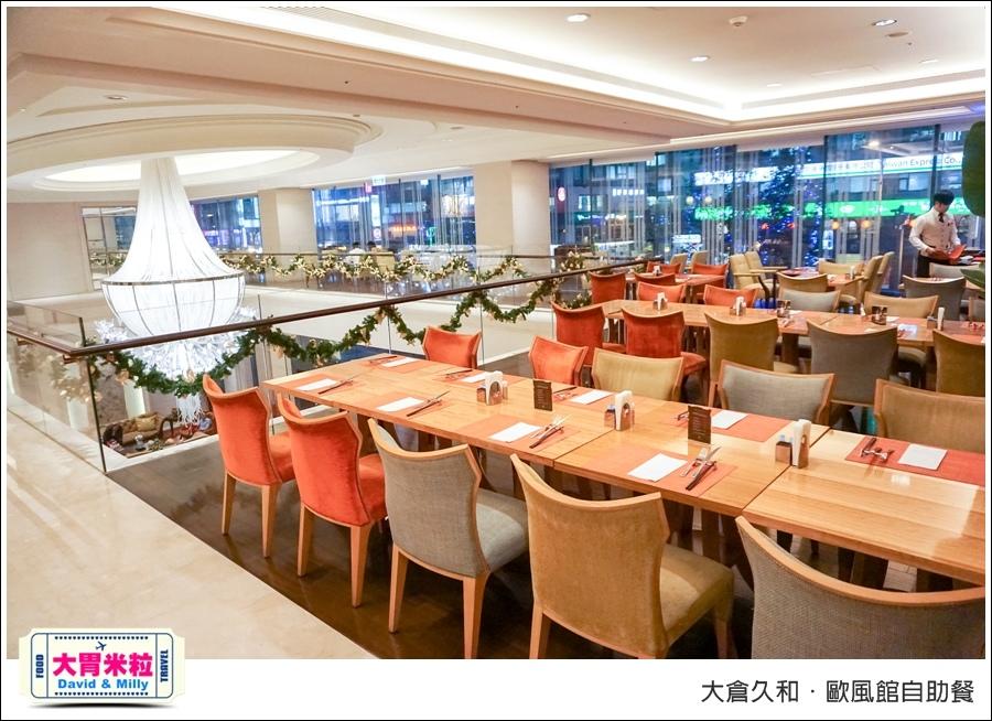 台北自助餐推薦@2017大倉久和歐風館自助餐廳@大胃米粒_010.jpg