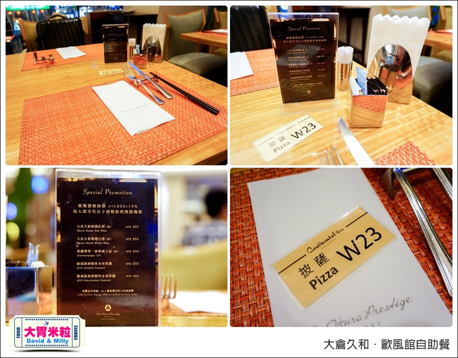 台北自助餐推薦@2017大倉久和歐風館自助餐廳@大胃米粒_011.jpg
