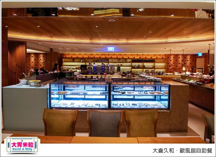 台北自助餐推薦@2017大倉久和歐風館自助餐廳@大胃米粒_008.jpg