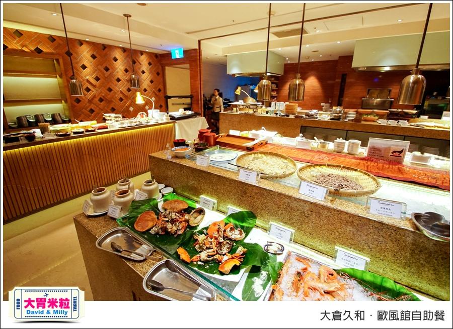 台北自助餐推薦@2017大倉久和歐風館自助餐廳@大胃米粒_012.jpg