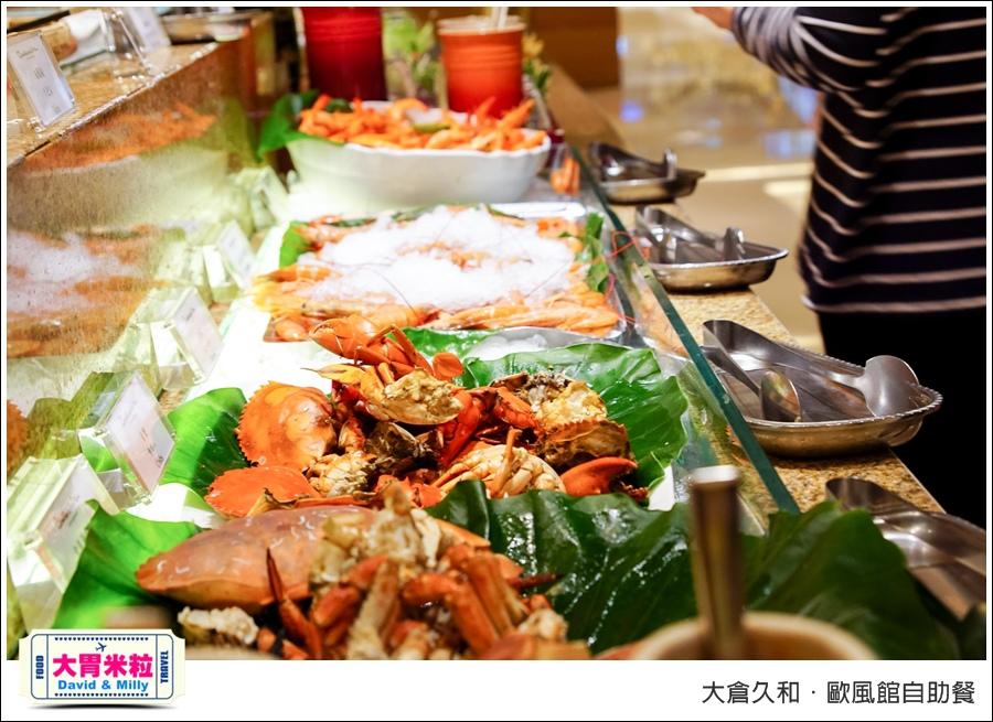 台北自助餐推薦@2017大倉久和歐風館自助餐廳@大胃米粒_013.jpg