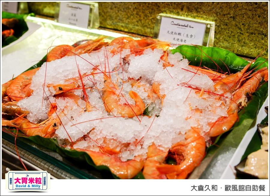 台北自助餐推薦@2017大倉久和歐風館自助餐廳@大胃米粒_014.jpg