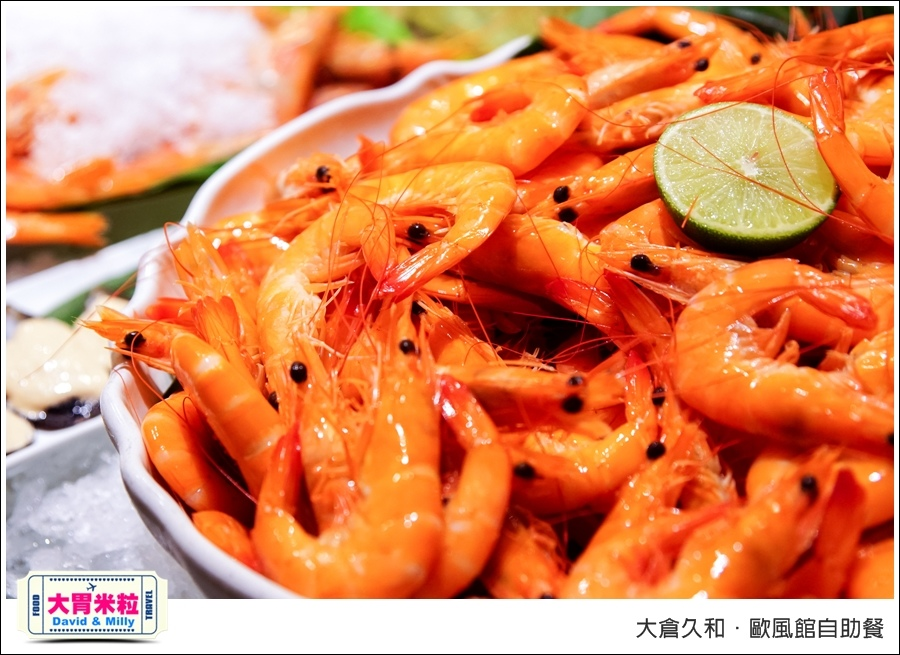 台北自助餐推薦@2017大倉久和歐風館自助餐廳@大胃米粒_015.jpg