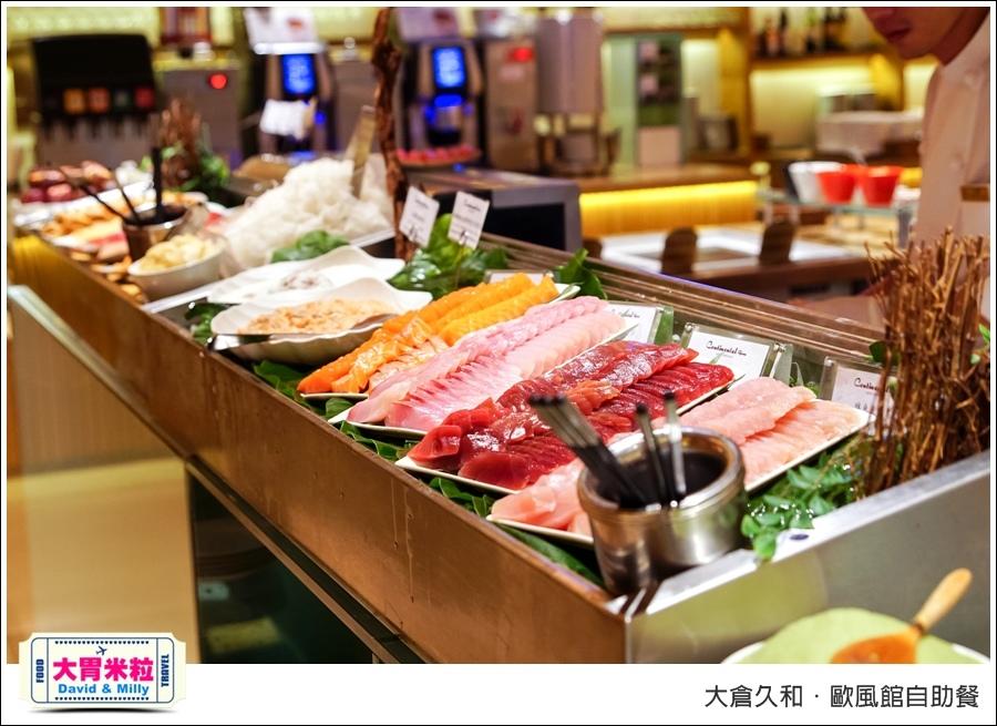 台北自助餐推薦@2017大倉久和歐風館自助餐廳@大胃米粒_018.jpg