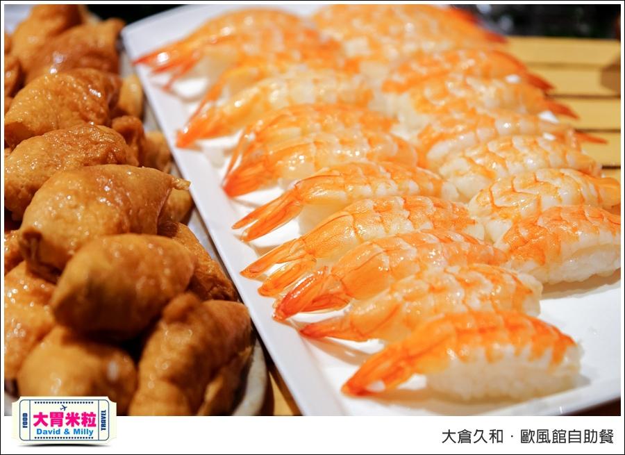 台北自助餐推薦@2017大倉久和歐風館自助餐廳@大胃米粒_022.jpg