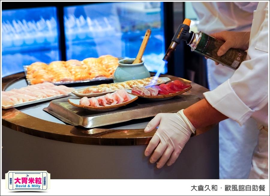 台北自助餐推薦@2017大倉久和歐風館自助餐廳@大胃米粒_023.jpg