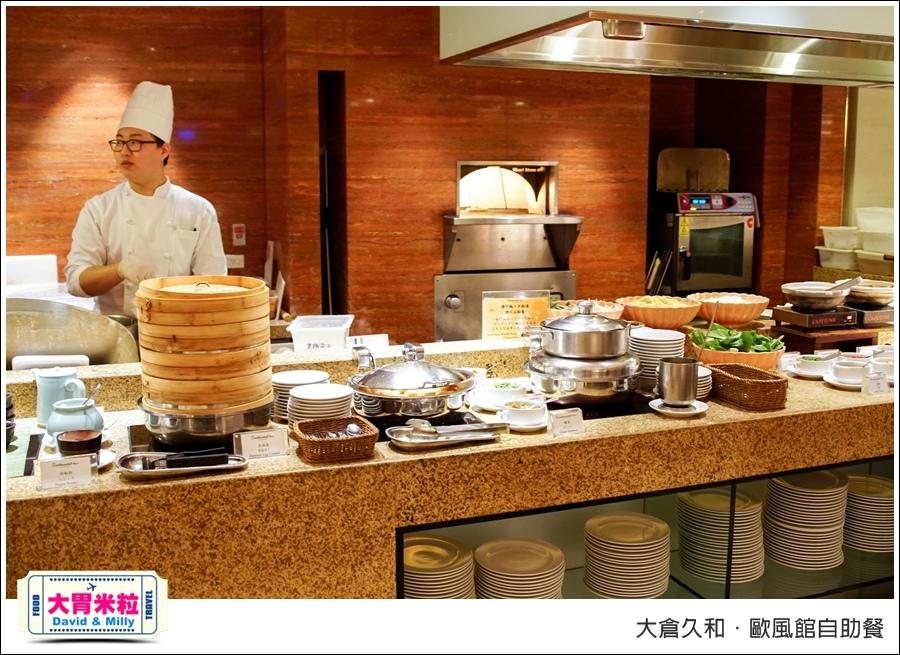 台北自助餐推薦@2017大倉久和歐風館自助餐廳@大胃米粒_026.jpg