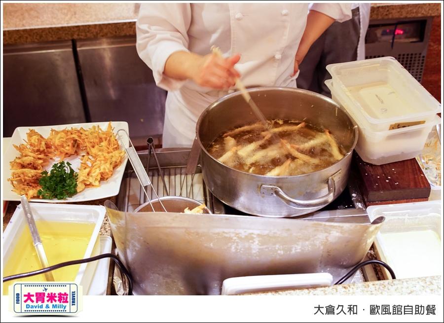 台北自助餐推薦@2017大倉久和歐風館自助餐廳@大胃米粒_028.jpg