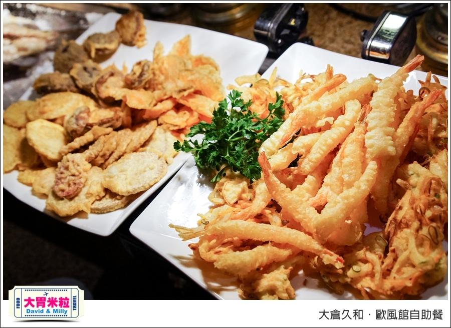 台北自助餐推薦@2017大倉久和歐風館自助餐廳@大胃米粒_029.jpg