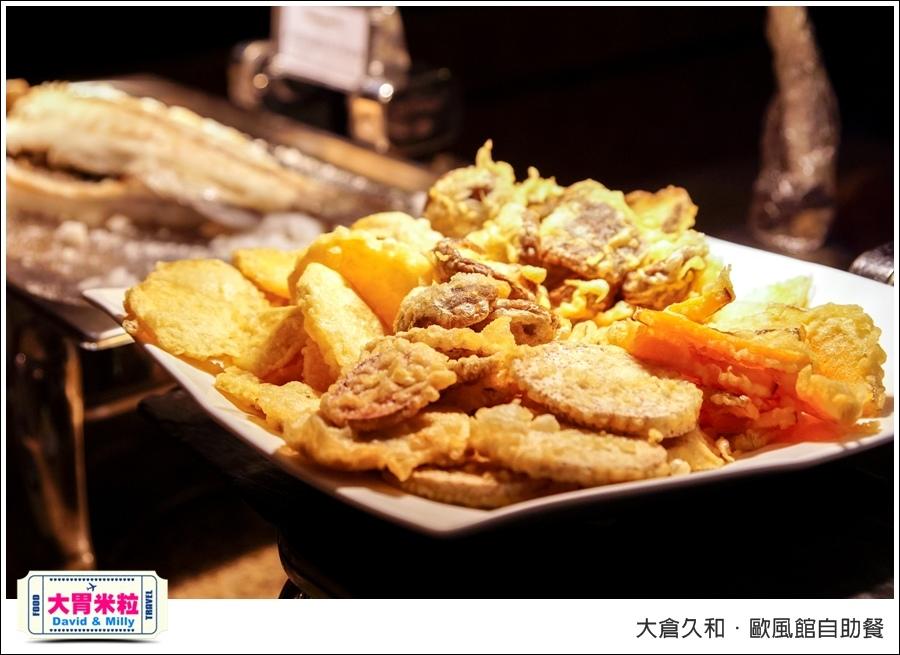 台北自助餐推薦@2017大倉久和歐風館自助餐廳@大胃米粒_030.jpg