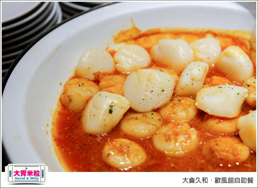 台北自助餐推薦@2017大倉久和歐風館自助餐廳@大胃米粒_031.jpg