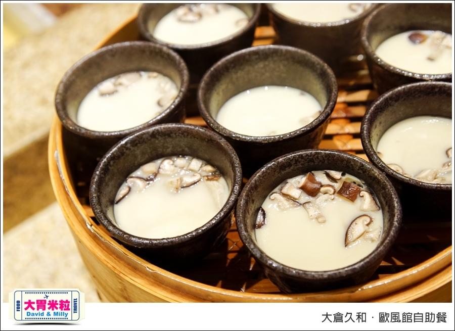 台北自助餐推薦@2017大倉久和歐風館自助餐廳@大胃米粒_033.jpg