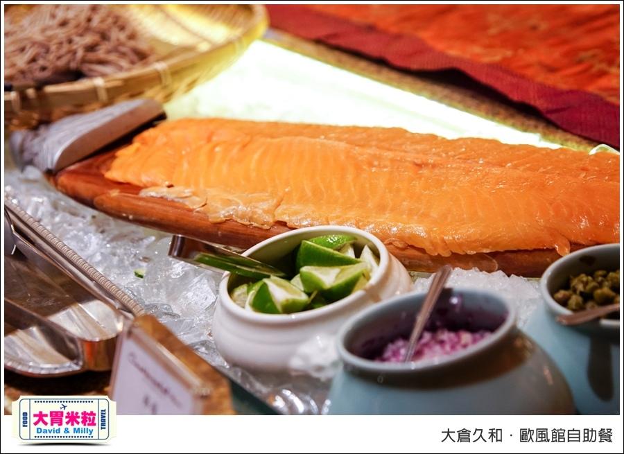 台北自助餐推薦@2017大倉久和歐風館自助餐廳@大胃米粒_034.jpg