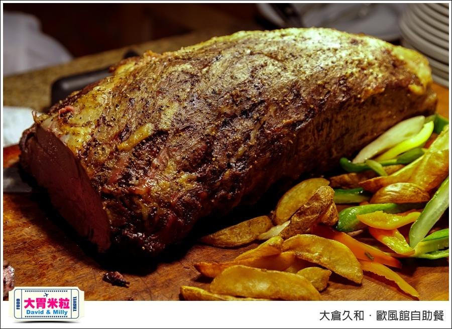 台北自助餐推薦@2017大倉久和歐風館自助餐廳@大胃米粒_035.jpg