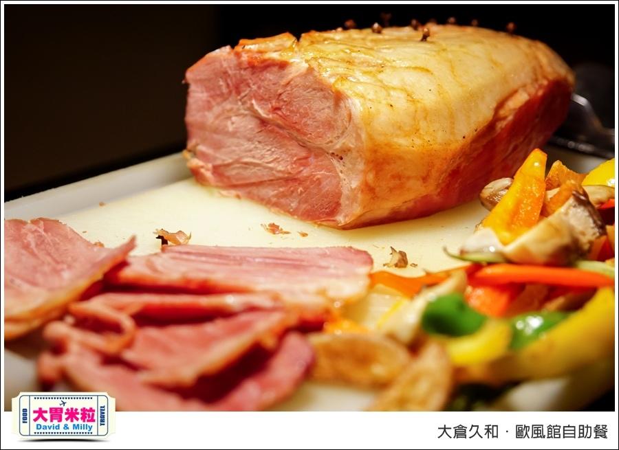 台北自助餐推薦@2017大倉久和歐風館自助餐廳@大胃米粒_037.jpg