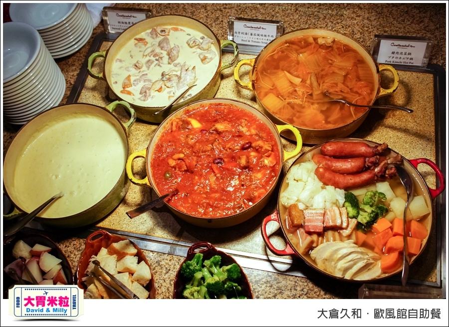 台北自助餐推薦@2017大倉久和歐風館自助餐廳@大胃米粒_040.jpg