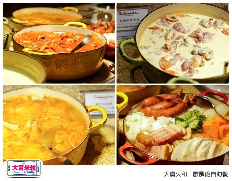 台北自助餐推薦@2017大倉久和歐風館自助餐廳@大胃米粒_041.jpg