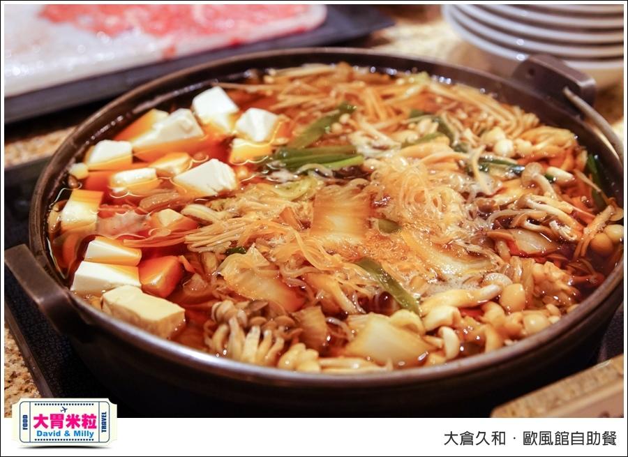 台北自助餐推薦@2017大倉久和歐風館自助餐廳@大胃米粒_042.jpg